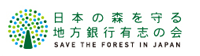 Save the Forest in Japan